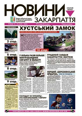 Номер газети Новини Закарпаття 09.07.2016 №№ 74 – 75 (4539 – 4540)
