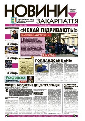 Номер газети Новини Закарпаття 09.04.2016 №№ 39—40 (4504—4505)
