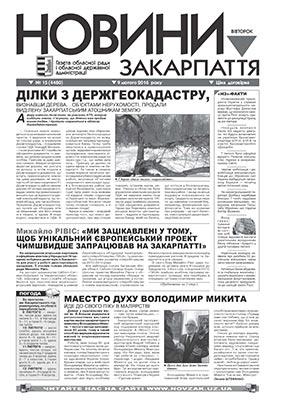 Номер газети Новини Закарпаття 09.02.2016 № 15 (4480)