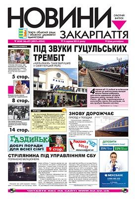 Номер газети Новини Закарпаття 09/08/2014 №№ 86—87 (4257—4258)