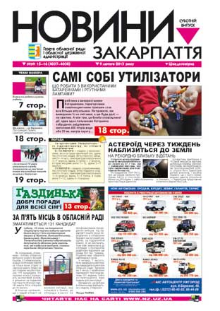 Номер газети Новини Закарпаття 09/02/2013 №№ 15-16 (4037-4038)