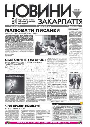 Номер газети Новини Закарпаття 09/04/2013 № 40 (4062)