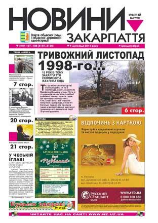 Номер газети Новини Закарпаття 09/11/2013 №№ 127-128 (4149-4150)