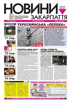 Номер газети Новини Закарпаття 09.12.2017 № 91 (4706)