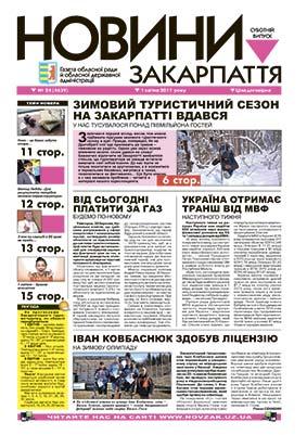 Номер газети Новини Закарпаття 1.04.2017 № 24 (4639)