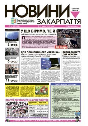 Номер газети Новини Закарпаття 10.06.2017 № 40 (4655)
