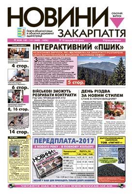 Номер газети Новини Закарпаття №№ 140 – 141 (4605 – 4606)