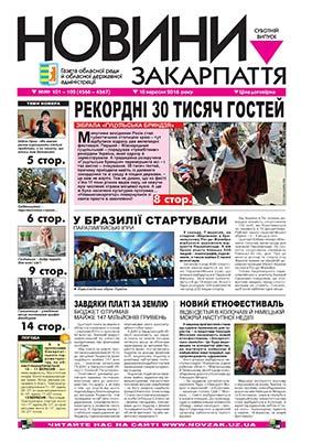 Номер газети Новини Закарпаття 10.09.2016 №№ 101 – 102 (4566 – 4567)