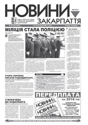 Номер газети Новини Закарпаття 10.11.2015 № 126 (4443)