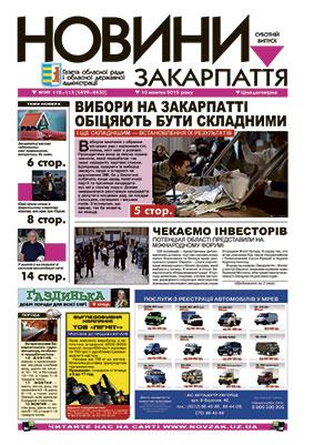 Номер газети Новини Закарпаття 10.10.2015 №№ 112—113 (4429—4430)