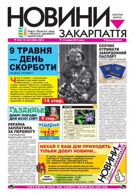 Номер газети Новини Закарпаття 10/05/2014 №№ 49-50 (4220-4221)