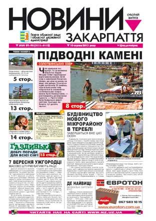 Номер газети Новини Закарпаття 10/08/2013 №№ 89-90 (4111-4112)