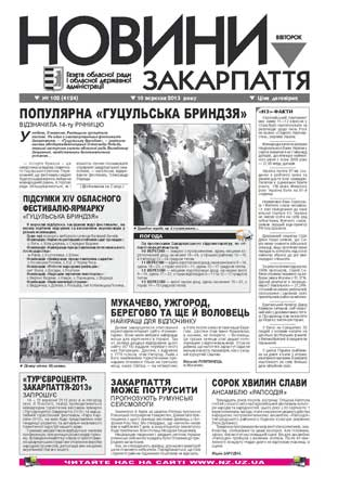 Номер газети Новини Закарпаття 10/09/2013 № 102 (4124)