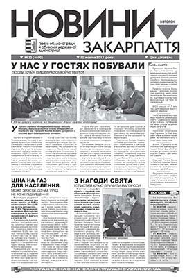 Номер газети Новини Закарпаття 10.10.2017 № 75 (4690)