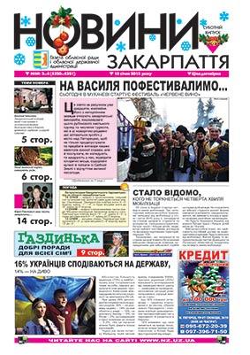 Номер газети Новини Закарпаття 10.01.2015 №№ 3—4 (4320—4321)