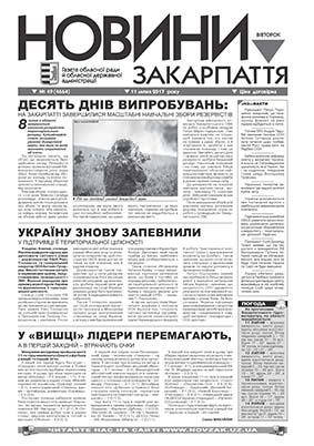 Номер газети Новини Закарпаття 11.07.2017 № 49 (4664)
