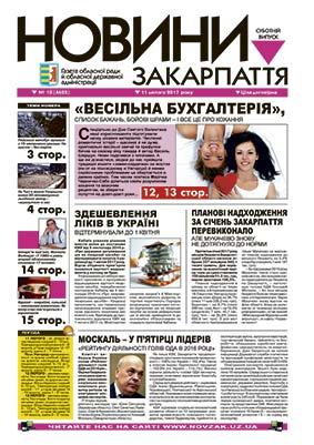 Номер газети Новини Закарпаття 11.02.2017 № 10 (4625)