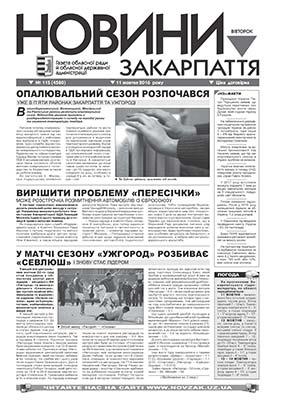 Номер газети Новини Закарпаття 11.10.2016 № 115 (4580)