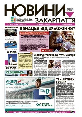 Номер газети Новини Закарпаття 11.06.2016 №№ 64—65 (4529—4530)