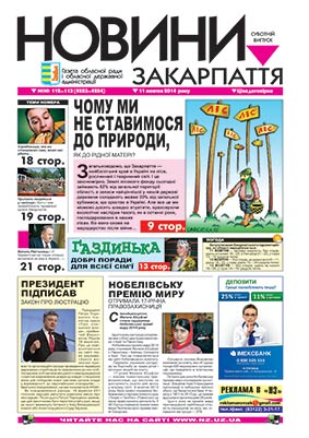 Номер газети Новини Закарпаття 11/10/2014 №№ 112—113 (4283—4284)