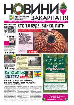 Номер газети Новини Закарпаття 11/01/2014 №№ 3-4 (4174-4175)