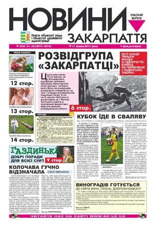 Номер газети Новини Закарпаття 11/05/2013 №№ 51-52 (4073-4074)