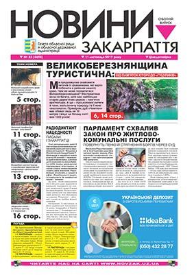 Номер газети Новини Закарпаття 11.11.2017 № 83 (4698)