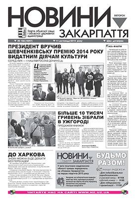 Номер газети Новини Закарпаття 11/11/2014 № 126 (4297)