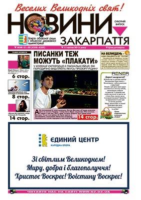 Номер газети Новини Закарпаття 11.04.2015 №№ 41—42 (4358—4359)