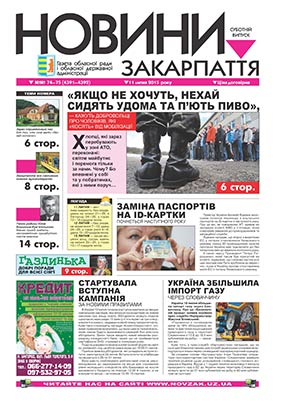 Номер газети Новини Закарпаття 11.07.2015 №№ 74—75 (4391—4392)