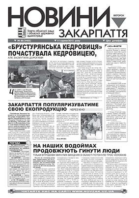 Номер газети Новини Закарпаття 11.08.2015 № 88 (4405)