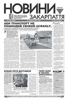 Номер газети Новини Закарпаття 12.09.2017 № 67 (4682)