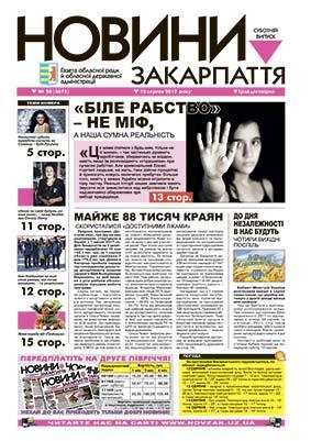 Номер газети Новини Закарпаття 12.08.2017 № 58 (4673)