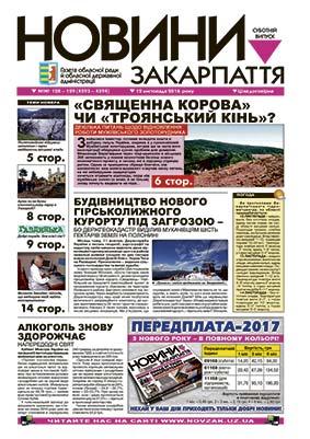 Номер газети Новини Закарпаття 12.11.2016 №№ 128 – 129 (4593 – 4594)