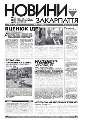 Номер газети Новини Закарпаття 12.04.2016 № 41 (4506)