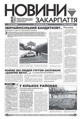 Номер газети Новини Закарпаття 12.01.2016 № 3 (4468)