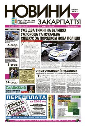 Номер газети Новини Закарпаття 12.12.2015 №№ 139—140 (4456—4457)