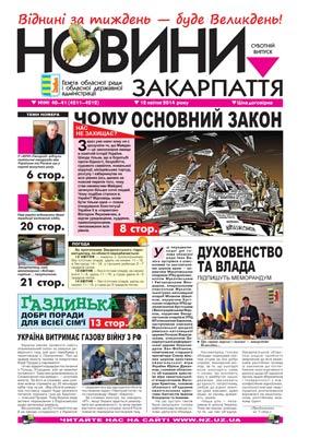 Номер газети Новини Закарпаття 12/04/2014 №№ 40-41 (4211-4212)