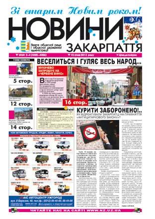 Номер газети Новини Закарпаття 12/01/2013 №№ 3-4 (4025-4026)