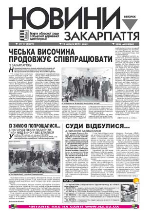 Номер газети Новини Закарпаття 12/02/2013 № 17 (4039)