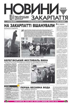 Номер газети Новини Закарпаття 12/03/2013 №28 (4050)