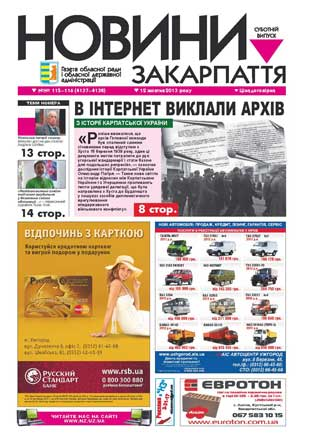 Номер газети Новини Закарпаття 12/10/2013 №№ 115-116 (4137-4138)