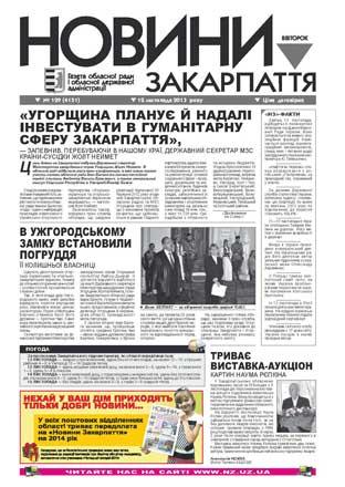 Номер газети Новини Закарпаття 12/11/2013 № 129 (4151)