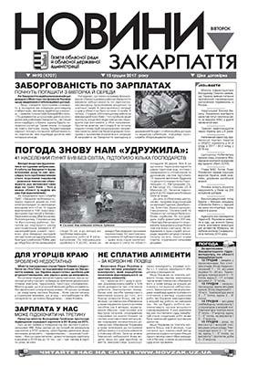 Номер газети Новини Закарпаття 12.12.2017 № 92 (4707)