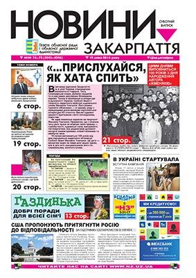 Номер газети Новини Закарпаття 12/07/2014 № 74-75 (4245-4246)