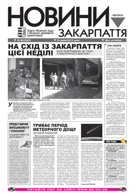Номер газети Новини Закарпаття 12/08/2014 № 88 (4259)