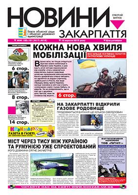 Номер газети Новини Закарпаття 12.09.2015 №№ 100—101 (4417—4418)