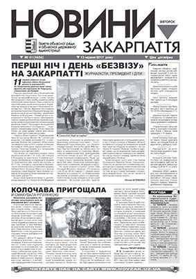 Номер газети Новини Закарпаття 13.06.2017 № 41 (4656)