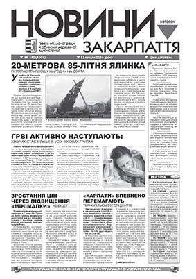 Номер газети Новини Закарпаття 13.12.2016 № 142 (4607)