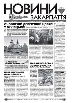 Номер газети Новини Закарпаття 13.09.2016 № 103 (4568)